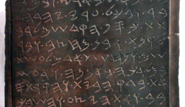 Jehoash Inscription 2