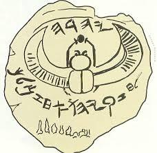 Hezekiah's Seal 3